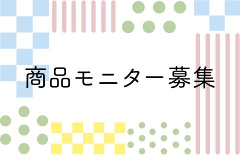 モニター募集のお知らせ(2021.2)