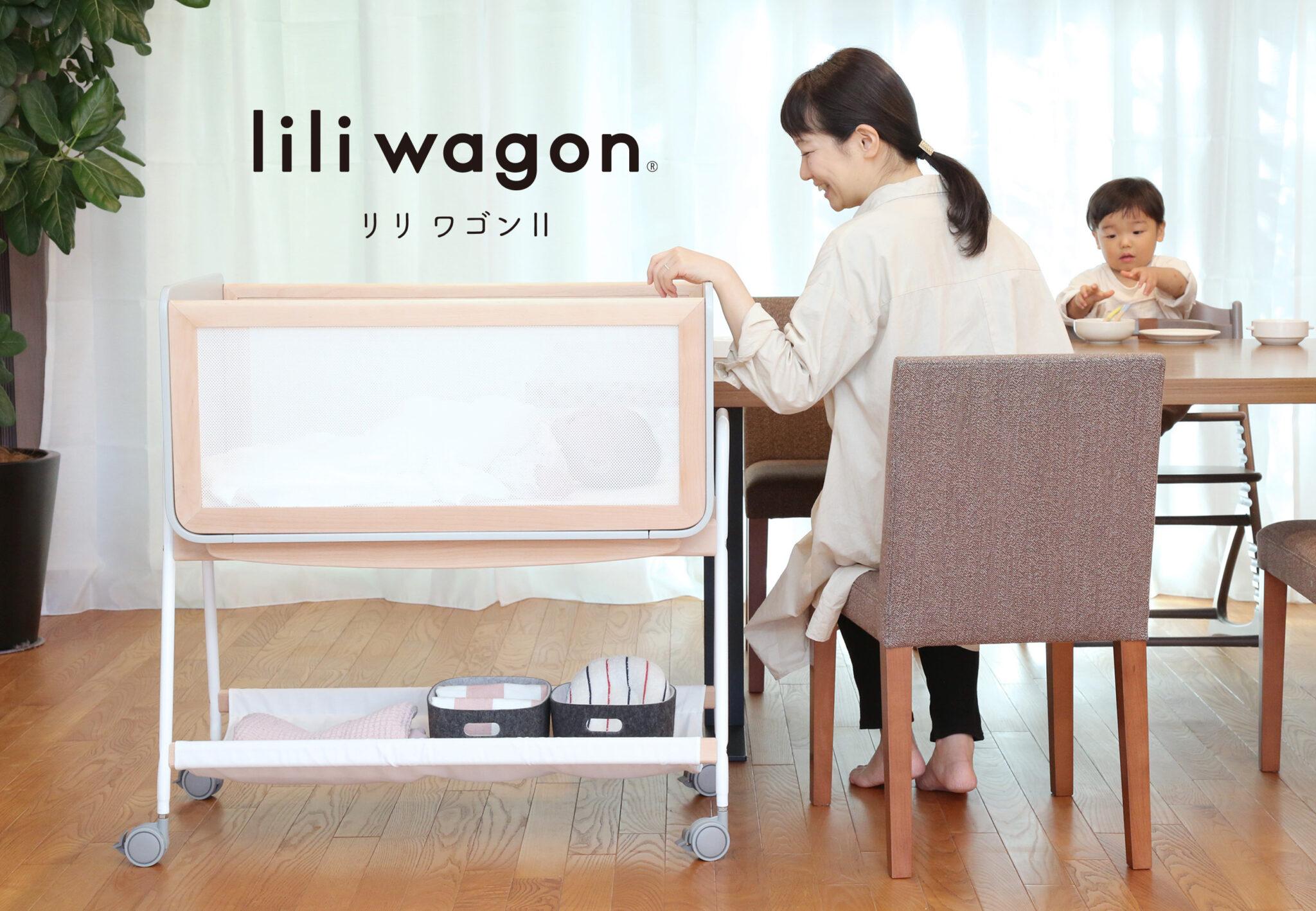 新商品「リリワゴンⅡ」発売