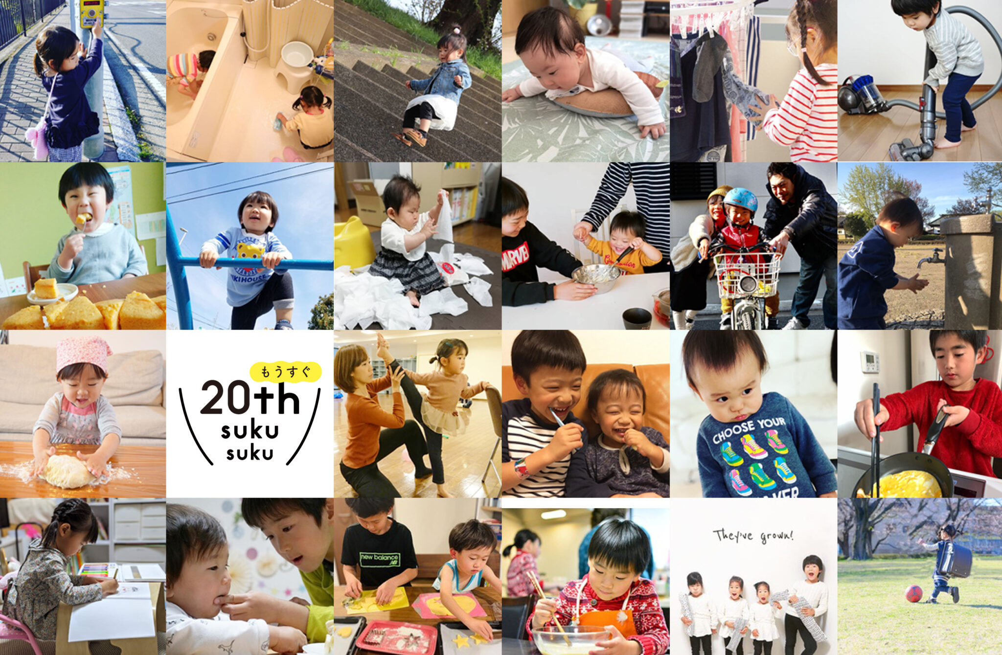 「すくすくチェア」もうすぐ20周年を記念し、『子どもの「すくすく」フォトキャンペーン』開催しました