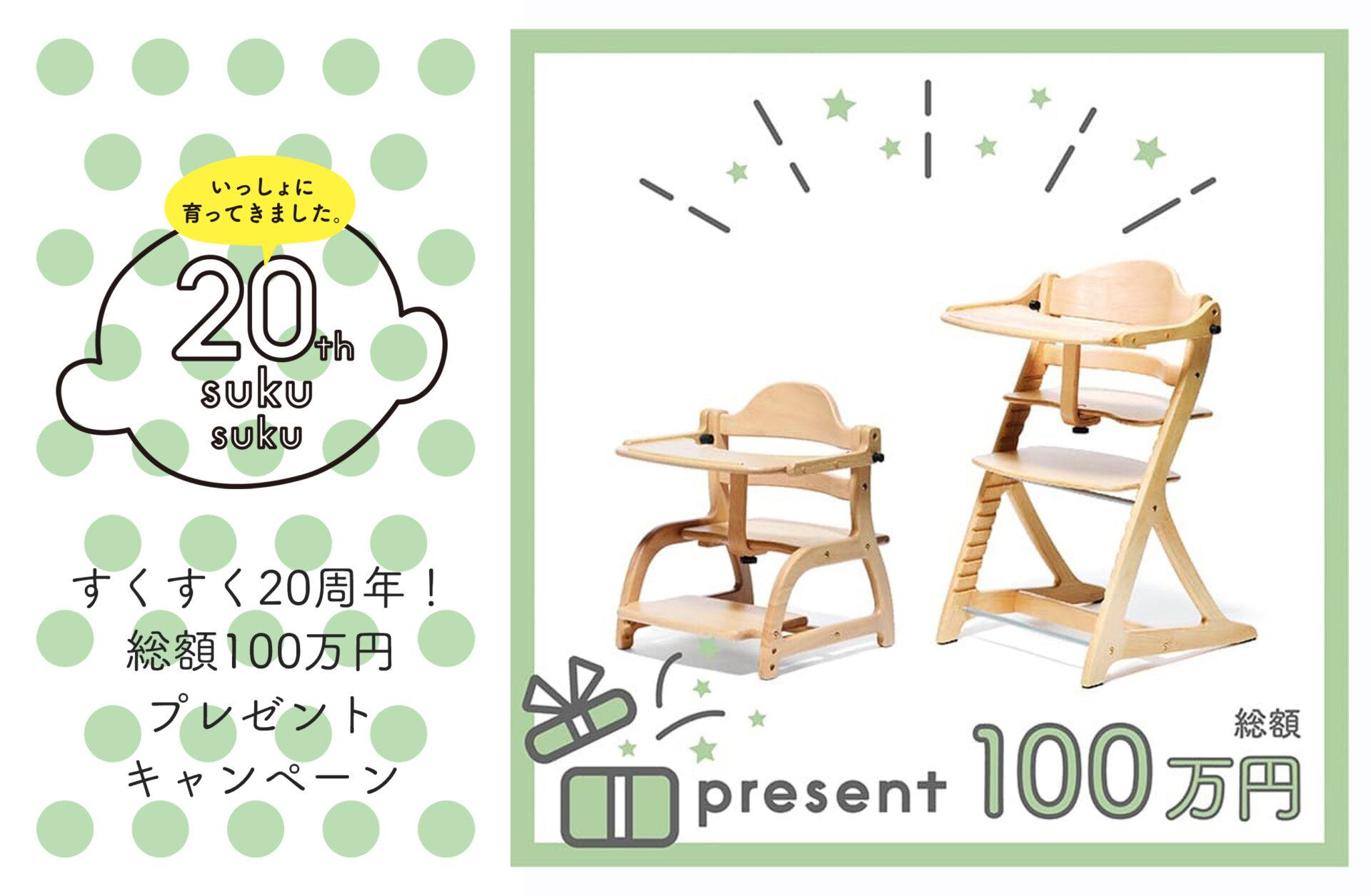 すくすく20周年記念!総額100万円プレゼントキャンペーン