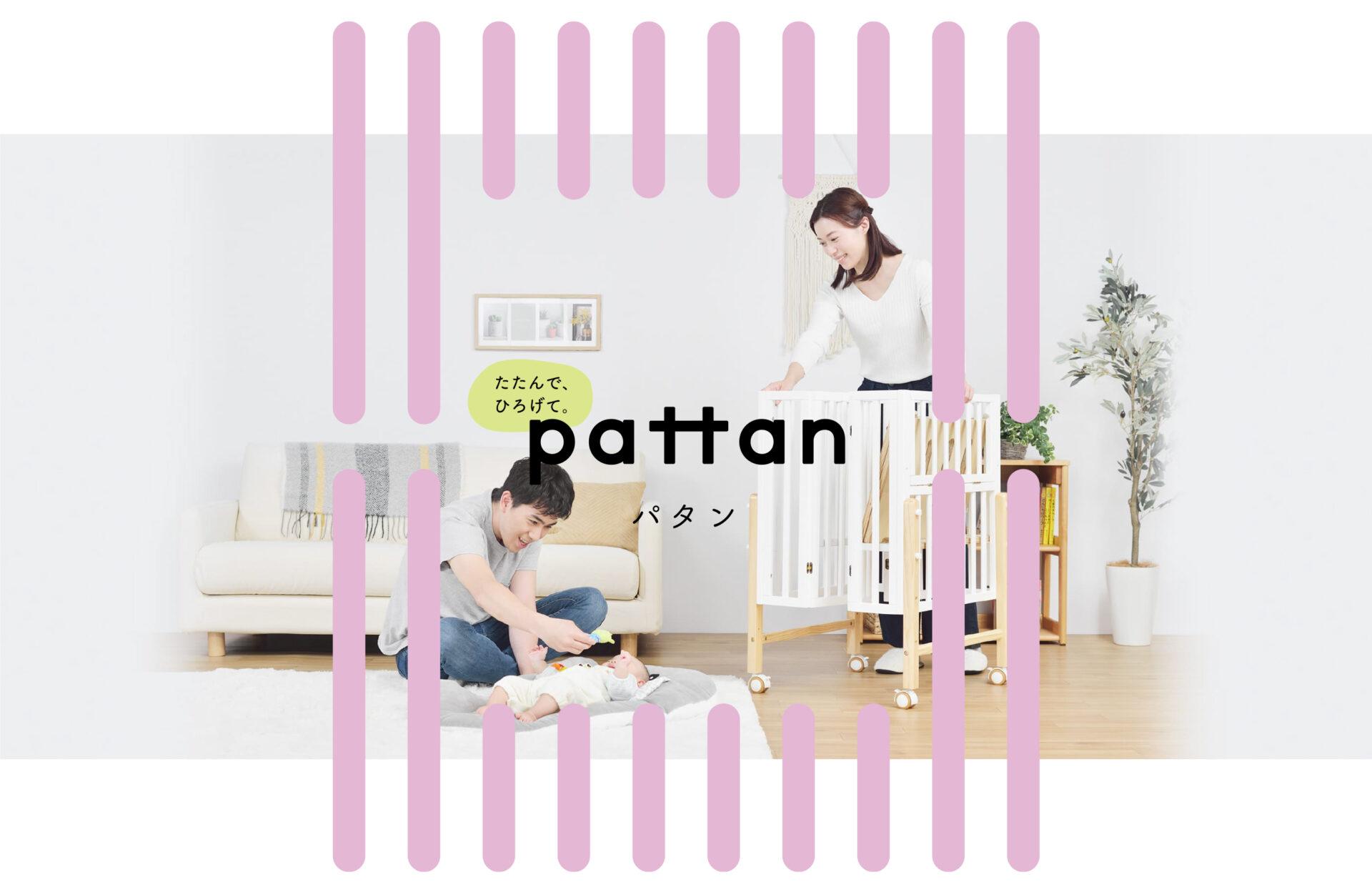 「パタンⅡ折りたたみミニベビーベッド」新発売!
