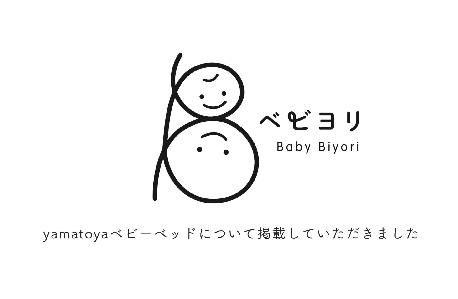 ベビヨリでyamatoyaベビーベッドについて掲載していただきました