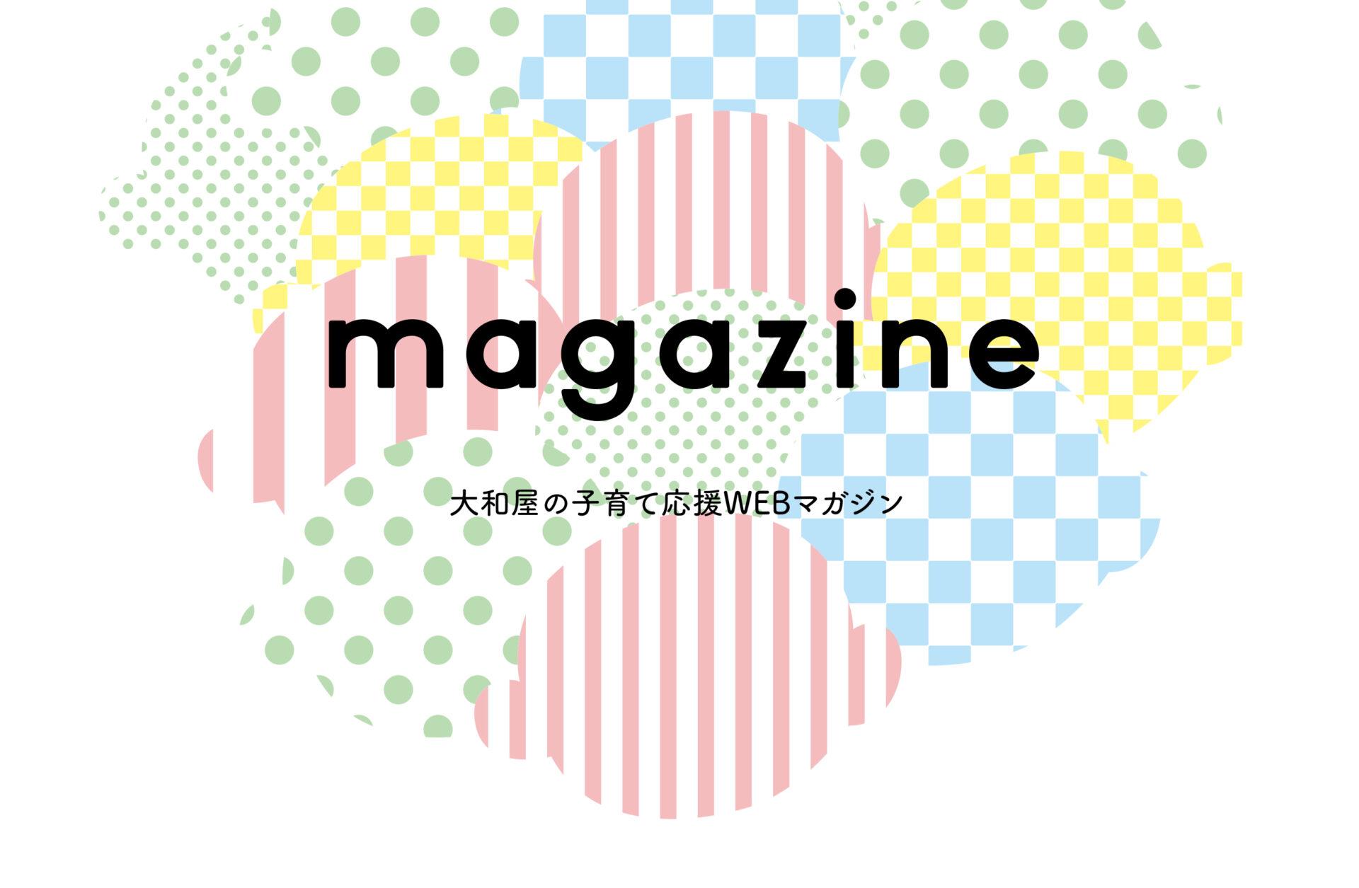 子育て応援Webマガジン「yamatoya magazine」スタート