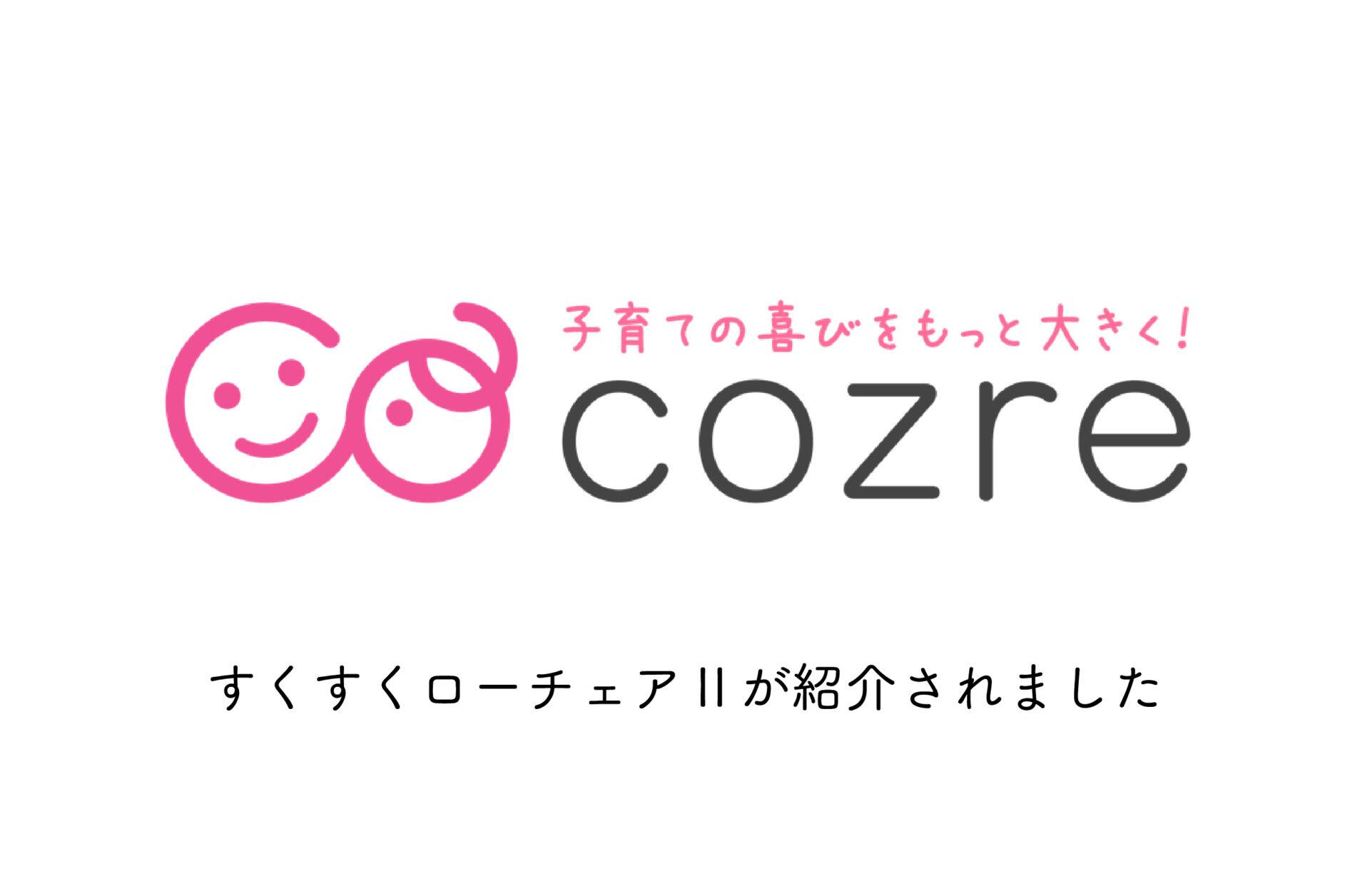 「すくすくローチェアⅡ」がcozre(コズレ)で紹介されました